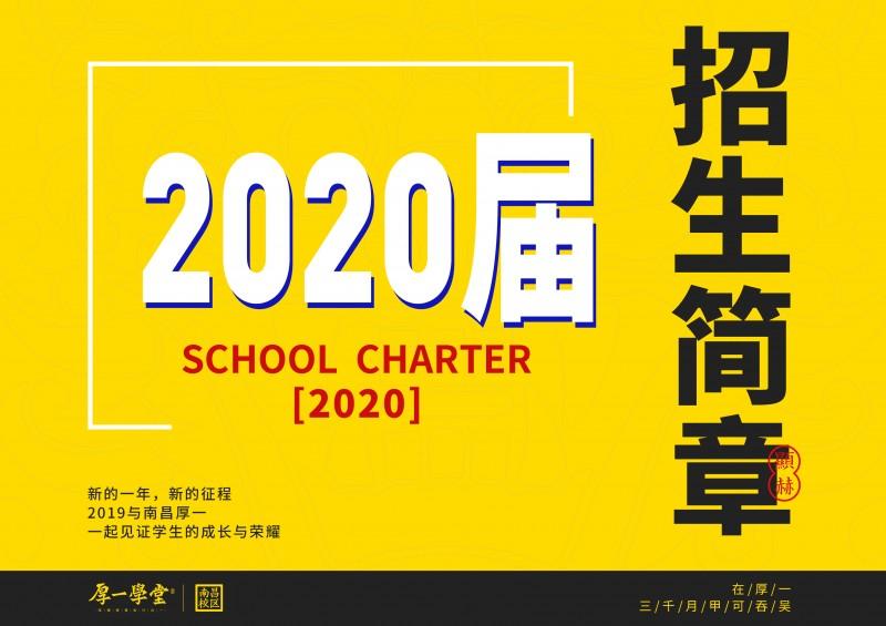2020屆前200名預報名優惠政策