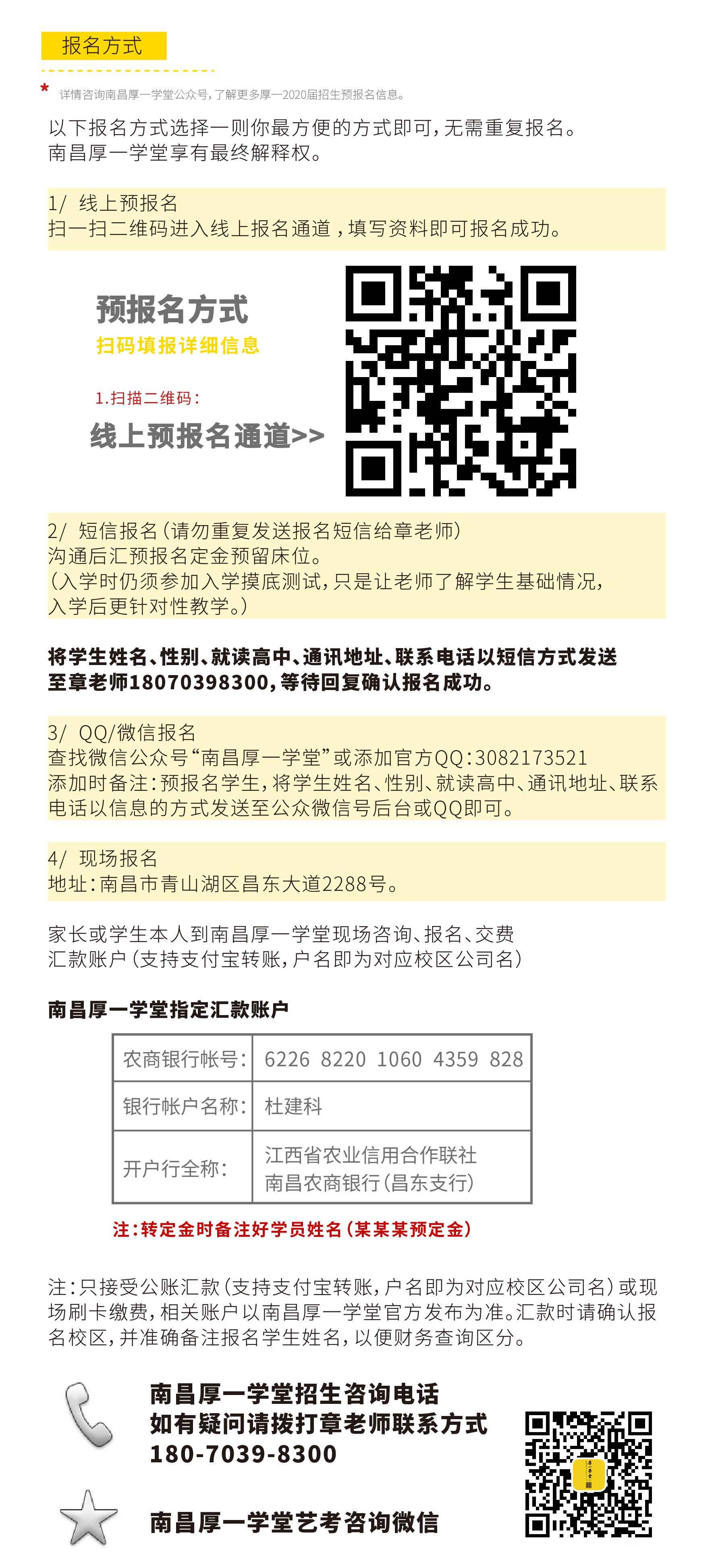3-3厚一學堂招生-網上報名配圖-01.jpg